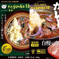 negombo33監修「ポークビンダルー辛口」  「所沢牛カレー中辛」のセット 送料185円
