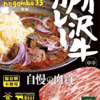 negombo33監修レトルトカレー「所沢牛カレー」中辛口 20個 送料無料