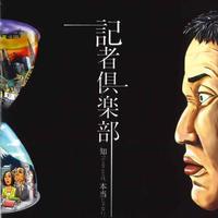 DVD「記者倶楽部」
