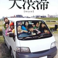 DVD「大渋滞」
