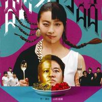 DVD「欲浅物語」