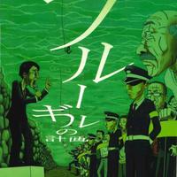 DVD「ブルーギルの計画」