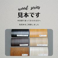 【サンプルです】ウッドシリーズ色見本