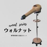 【Wood Series ウォルナットセット】ハイパーターボドライヤーHTD550重量足