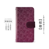 【しあわせ和柄スマホケース 手帳型】稲穂 <iPhone・Android 専用ケース固定タイプ>送料無料