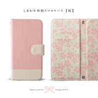 【しあわせ和柄スマホケース・桜】ピンク×シェルピンク<iPhone・Android 専用ケース固定タイプ手帳型>送料無料