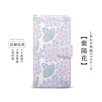 【しあわせ和柄スマホケース 手帳型】紫陽花 <iPhone・Android 専用ケース固定タイプ>