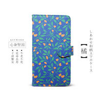 【しあわせ和柄スマホケース 手帳型】橘 <iPhone専用ケース固定タイプ・Android粘着テープ固定タイプ> 送料無料