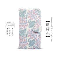 【しあわせ和柄スマホケース 手帳型】紫陽花 <iPhone専用ケース固定タイプ・Android粘着テープ固定タイプ> 送料無料