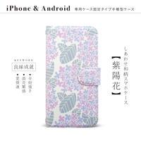 【しあわせ和柄スマホケース 手帳型】紫陽花 <iPhone・Android 専用ケース固定タイプ> 送料無料