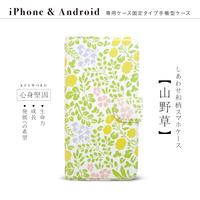 【しあわせ和柄スマホケース 手帳型】山野草② <iPhone・Android 専用ケース固定タイプ> 送料無料