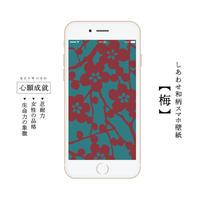 【しあわせ和柄スマホ壁紙】梅(うめ)〜幸運を呼ぶ和柄壁紙の無料ダウンロード〜