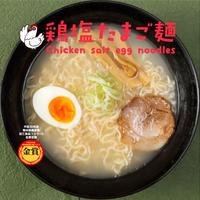 【山鹿のたまご】 鶏塩たまご麺4食入