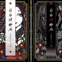 日本神辞典