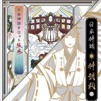 限定桐箱版 日本神話タロット 極 フルデッキ 第参版&神託札セット