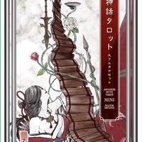 日本神話タロット ミニ
