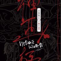 日本神話タロット 極 画集「神画 極〜kaminoe KIWAMI〜」