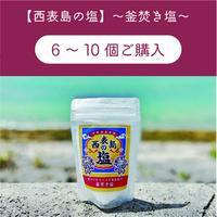 6~10個購入【西表島の塩】~釜炊き塩~ 120g
