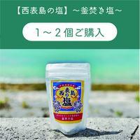 1~2個購入【西表島の塩】~釜炊き塩~ 120g