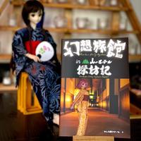 【SD/DDドール写真集】幻想旅館探訪記【久遠縁】