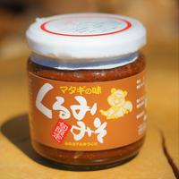 【オリジナル】マタギの味 くるみ味噌(季節限定)