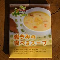 【岩木屋】嶽きみの食べるスープ(1人前 180g)