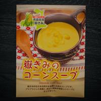 【岩木屋】嶽きみのコーンスープ(1人前180g)