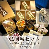 【ギフトD】弘前城セット(マタギ飯の素2合炊き用×2袋 マタギ汁大×2袋)