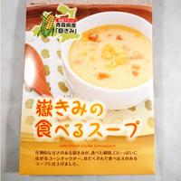 嶽きみの食べるスープ(1人前 180g)