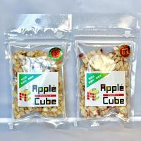 【ドライりんご】アップルキューブ 20g【工藤農園】