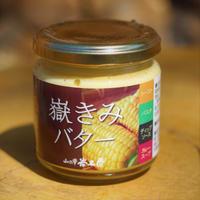 【岩木屋】嶽きみバター