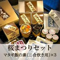 【ギフトE】桜まつりセット(マタギ飯の素2合炊き用×3袋)