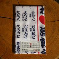 【温泉グッズ】津軽弁手ぬぐい