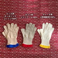 【体質別】ガルシャナ手袋(単品)