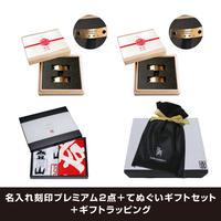 ヤマノモリ(yamanomori)安全登山プレミアムペアギフトセット(名入れ刻印2点+手ぬぐいギフトセット+ギフトバッグ)