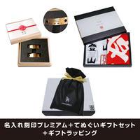 ヤマノモリ(yamanomori)安全登山プレミアムギフトセット(名入れ刻印プレミアム+手ぬぐいギフトセット+ギフトバッグ)