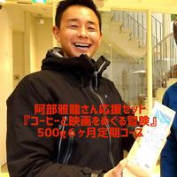 元バリスタ冒険家阿部雅龍さん応援セット『コーヒーと映画をめぐる冒険』500g6ヶ月定期コース
