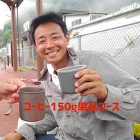 元バリスタ冒険家 阿部雅龍さん応援セット『コーヒーと映画をめぐる冒険』150g単品コース