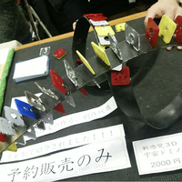 宇宙ドミノ オリジナルコース(オーダーメイド) 受注製作