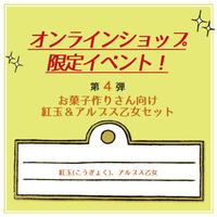 【限定5箱】お菓子作りさん向け「紅玉&アルプス乙女」 2kg箱