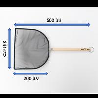 メダカのタモ(網目粗) 24.1cm×20cm  (柄のニス無し)