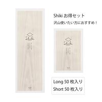 信州経木Shiki お得セット(Short・Long 各50枚入り)