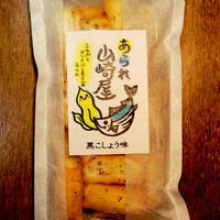 山崎屋特製 あられ おかき 国内産もち米使用 黒こしょう味(70g入り)