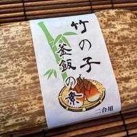 【メール便3個まで送料無料】竹の子釜飯の素 (2合用)