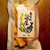 山崎屋特製 あられ おかき 国内産もち米使用 カレー味(70g入り)