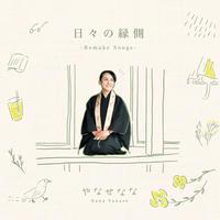 アルバムCD『日々の縁側~Remake Songs』