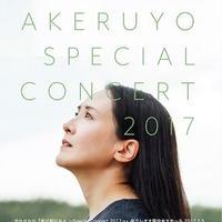 夜が明けるよSpecial Concert~2017年~