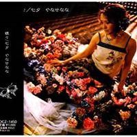 シングルCD『蝶々/七夕』