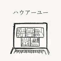 『ハウアーユー』戯曲PDFデータ 1000円