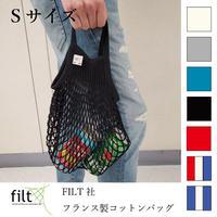 フランスのノルマンディー地方創業のFILT社、フランス製コットンバッグ Sサイズ